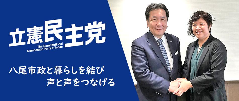 西川あり/立憲民主党